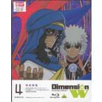 Dimension W  特装限定版  4  Blu-ray