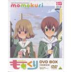 ももくり DVD BOX 特装限定版