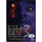 稲川淳二の超こわい話リターンズ 3   DVD