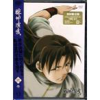 獣神演武 第弐巻 (DVD)