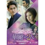 華麗なる2人 ミセスコップ2 DVD-BOX 2 (DVD)