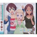 TVアニメ NEW GAME!! キャラクターソング CDシリーズ VOCAL STAGE 3