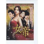 女帝 ザ クィーン DVDセット (DVD)