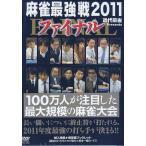 近代麻雀Presents 麻雀最強戦2011 ファイナル