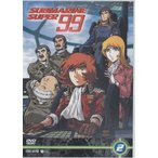 SUBMARINE SUPER99 vol.2