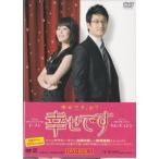 幸せです DVD-BOX 1