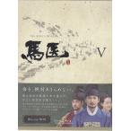 馬医 Blu-ray BOX 5