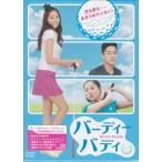 バーディーバディ ノーカット完全版 DVD-BOX1 (DVD)