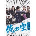 俺の空 刑事編 DVD BOX