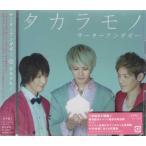 タカラモノ 豪華盤A サーターアンダギー (CD)