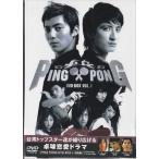 PING PONG ピンポン DVD-BOX VOL.1