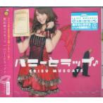 ハニーとラップ♪(初回盤C) / 恵比寿マスカッツ