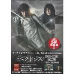 ペク ドンス ノーカット完全版 DVD-BOX 第二章