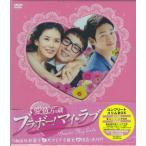 愛情万々歳 ブラボー!マイ ラブ DVD-BOX (DVD)