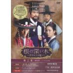 根の深い木-世宗大王の誓い-<ノーカット完全版>第三章(最終章) (DVD)
