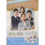 彼女の神話 DVD-BOX2 (DVD)