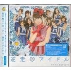 逆走■アイドル(初回盤B) / 恵比寿マスカッツ