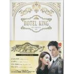 ホテルキング DVDコンプリートBOX