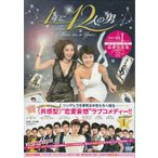 1年に12人の男 DVD-BOX 1