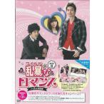 乱暴<ワイルド>なロマンス ノーカット完全版 DVDBOX2