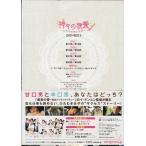 神々の晩餐 - シアワセのレシピ - <ノーカット完全版> DVDBOX2 (DVD)