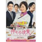 神々の晩餐 - シアワセのレシピ - <ノーカット完全版> DVDBOX3