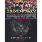 エクスペンダブルズ2 Premium-Edition