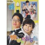 棚ぼたのあなた DVD-BOX2 (DVD)