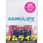 サムライフ Blu-ray