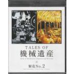 TALES OF 機械遺産 〜製造No.2〜 Blu-ray
