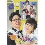 棚ぼたのあなた DVD-BOX 5 (DVD)