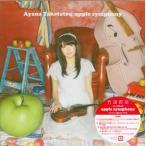 apple symphony(スペシャル盤) / 竹達彩奈