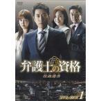 弁護士の資格〜改過遷善 DVD-BOX1 (DVD)