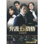 弁護士の資格〜改過遷善 DVD-BOX2