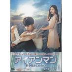 アイアンマン〜君を抱きしめたい DVD-BOX1