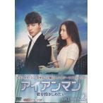 アイアンマン〜君を抱きしめたい DVD-BOX2