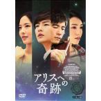 アリスへの奇跡 ノーカット版DVD-BOX2