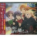 ラジオCD「中二病でも恋がしたい!〜闇の炎に抱かれて聴け〜」Vol.2