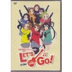 けいおん! ライブイベント レッツゴー! DVD