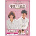 華麗なる遺産 DVD-BOX II  完全版