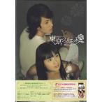 東京ジュリエット〜東方茱麗葉〜DVD-BOX