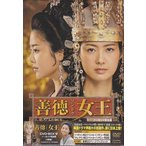 善徳女王 DVD-BOX 6 ノーカット完全版