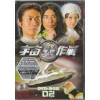 宇宙犬作戦 DVD-BOX 2