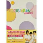 花ざかりの君たちへ〜花様少年少女〜DVD-BOXI