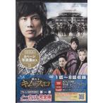 鉄の王 キム・スロ 第一章 ノーカット完全版 ブルーレイ&DVD