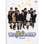 正しい王子のつくり方 DVD-BOX