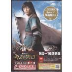 鉄の王 キム・スロ 第二章 DVD-BOX ノーカット完全版