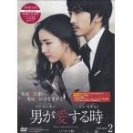 男が愛する時 <ノーカット版> DVD-BOX2