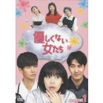 優しくない女たち DVD-BOX 1 (DVD)