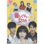 優しくない女たち DVD-BOX2 (DVD)